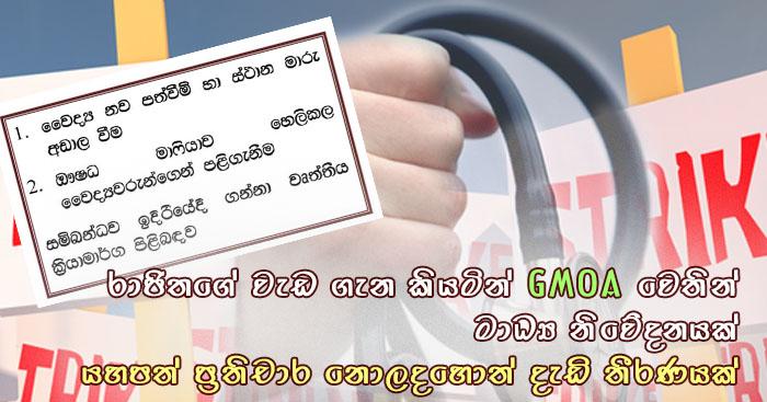 https://www.gossiplanka.com/2020/07/rajihta-gmoa-press-release.html