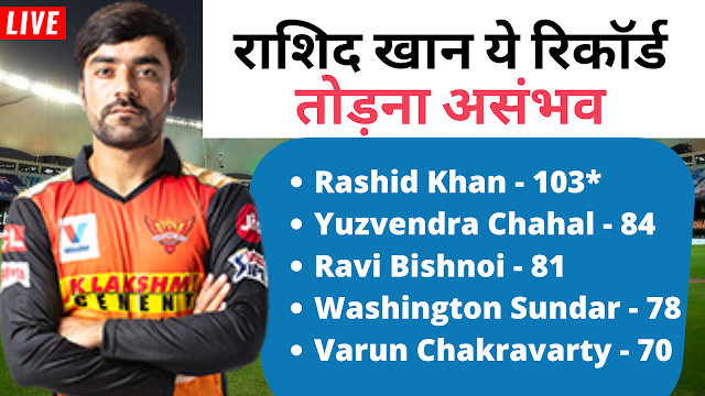 IPL 2020: SRH vs RR : Today Rashid Khan hit a century, no one will be able to break this record !