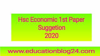 এইচ এস সি অর্থনীতি ১ম পত্র সাজেশন ২০২০ | Hsc Economic 1st Paper Suggetion 2020