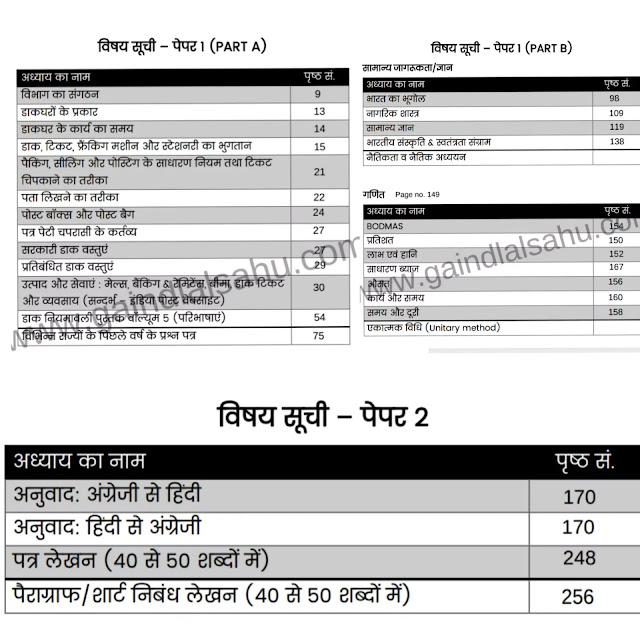 GDS to MTS Exam syllabus in Hindi PDF Download | Postal Department of India
