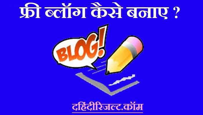 फ्री ब्लॉग कैसे बनाए