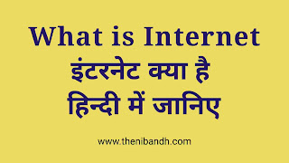 what is Internet, Internet text image, Internet