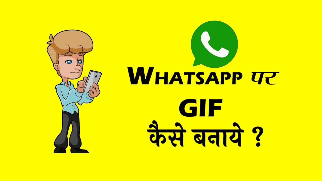 WhatsApp पर GIF फाइल कैसे बनाएं