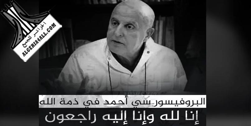 من هو البروفيسور سي احمد، رئيس مصلحة الجراحة بمستشفى فرانتز فانون؟