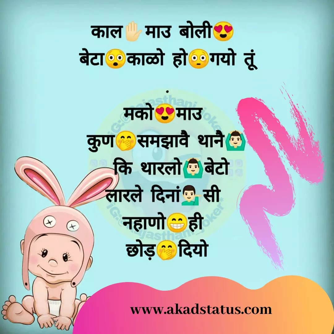 Rajasthani Status, rajasthani jokes pic, marwadi Quotes, marwadi jokes, marwadi status, rajasthani shayari images