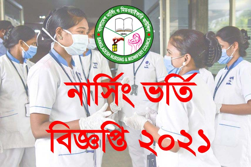 Nursing Admission Circular 2020-21 dgnm.gov.bd
