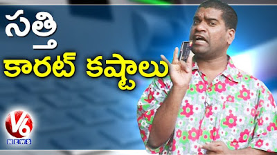 bithiri sathi v6 latest news comedy videos conversation with savitri @ NO Cash Boards at ATMs