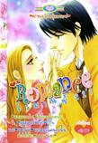 ขายการ์ตูนออนไลน์ การ์ตูน Romance เล่ม 221