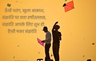 happy makar sankranti best wishes