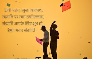 happy makar sankranti best wishes