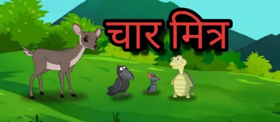 चार मित्र - Panchtantra Story - Short Hindi Moral Stories For Kids