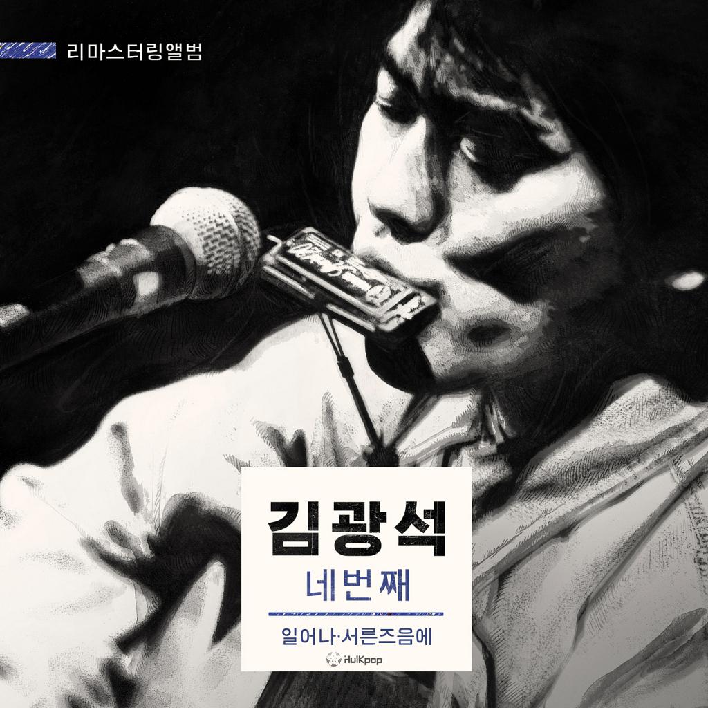 Kim Kwang Seok – Kim Kwang Soek Vol.4 Remastered Album