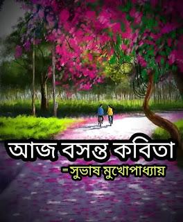 আজ বসন্ত কবিতা - Aj Bosonto Kobita - Subhash Mukhopadhyay - Bangla Kobita