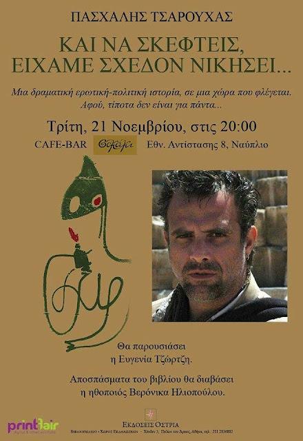 """Ο Πασχάλης Τσαρούχας παρουσιάζει στο Ναύπλιο το νέο του βιβλίο """"Και να σκεφτείς είχαμε σχεδόν νικήσει"""""""