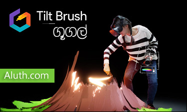 http://www.aluth.com/2016/05/tilt-brush-by-google.html