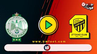 بث مباشر مباراة الرجاء البيضاوي ضد الاتحاد السعودي مباشرة في نهائي كأس العرب للأندية