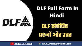 DLF Full Form In Hindi