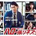 Drama Jepang Hell0 Harinézumi Subtitle Indonesia