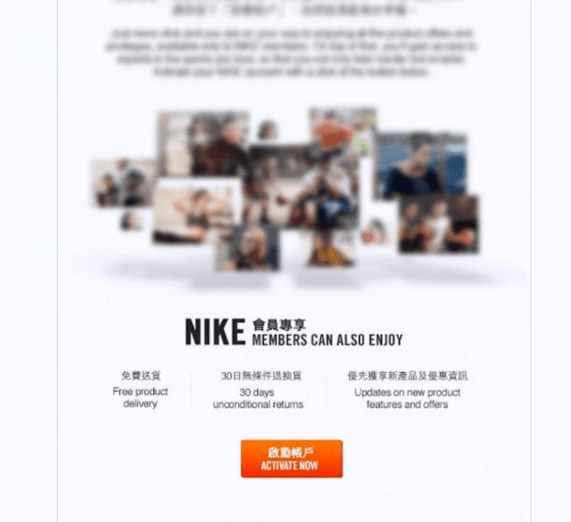Nike電郵確認信件