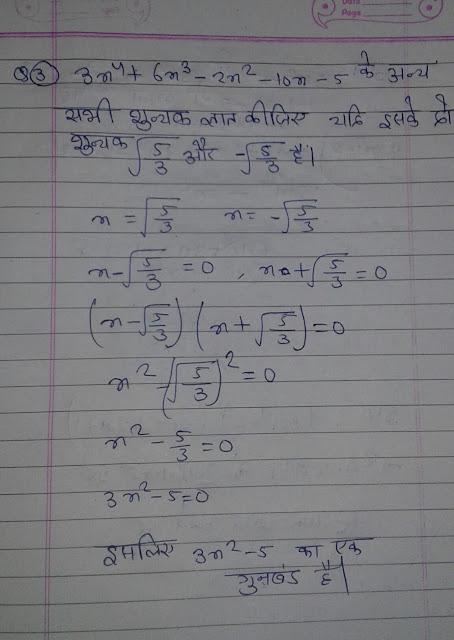 ncert solutions for class 10 maths chapter 2
