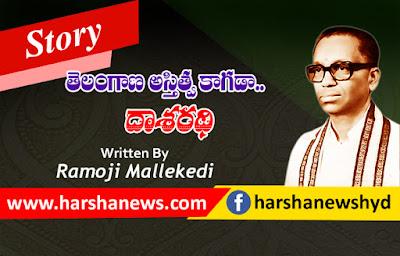 తెలంగాణ అస్తిత్వ కాగడా--దాశరథి_harshanews.com