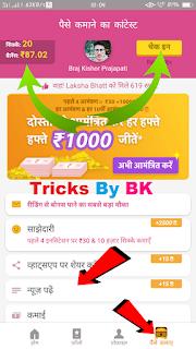 free-me-paytm-kaise-kamate-hai-news-ko-padh-kar-trick-by-bk
