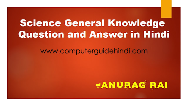 Science General Knowledge Question and Answer in Hindi