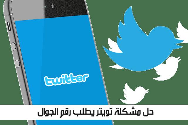 حل مشكلة تويتر يطلب رقم الجوال