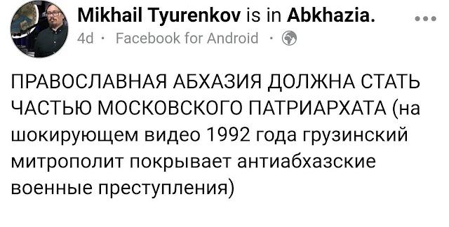 Идеолог Царьград, телевидения близкого к РПЦ призывает сделать Абхазию часть Российской православной церкви
