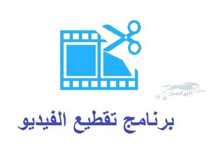 برنامج قص الفيديو