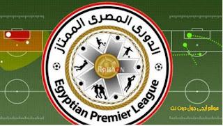 الجدول الكامل للدورى المصرى الموسم الجديد 2021  , الموعد والتوقيت للمباريات ,