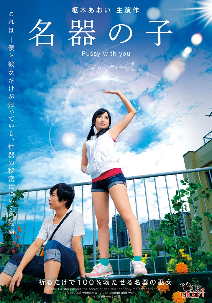 Weathering With You ganha Live Action Adulto - Pussy With You
