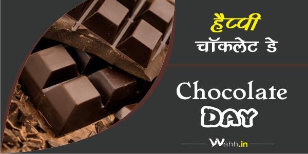 2021-Happy-Chocolate-day-Status