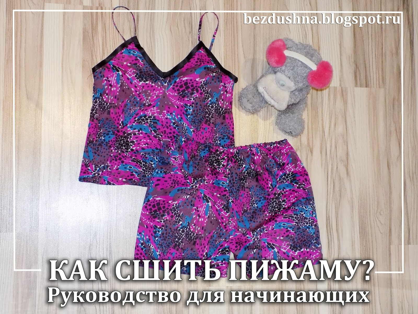 Пижама для девочки своими руками фото быстро и красиво