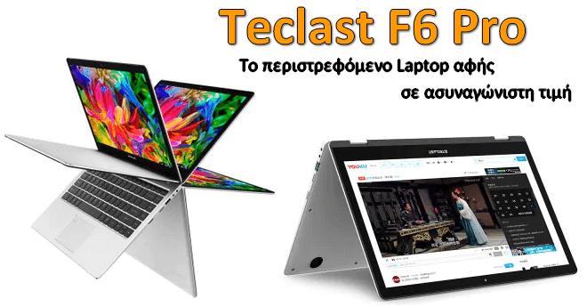 Teclast F6 Pro - Ένα υβριδικό λάπτοπ σε εξαιρετική τιμή