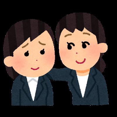 同僚を励ます人のイラスト(女性会社員)
