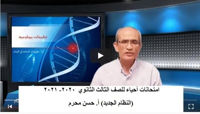 امتحانات احياء ثانوية عامة 2021 قناة أ. حسن محرم