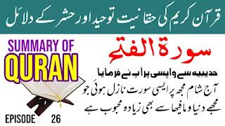 قرآن کریم کی حقانیت توحید اور حشر کے دلائل