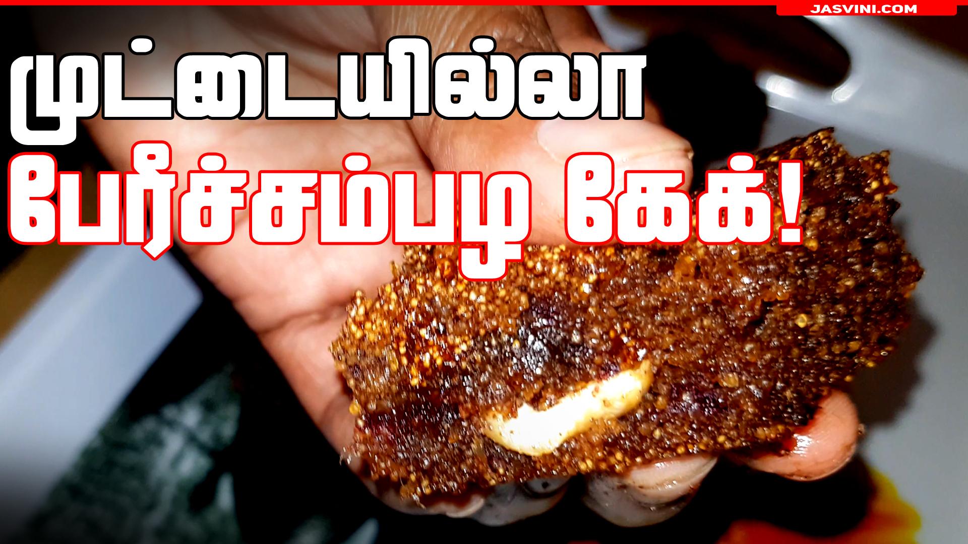 Dates Cake in Tamil