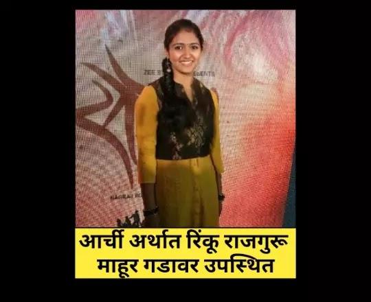 Aarchi Rinku Rajguru Mahur Sarkhani