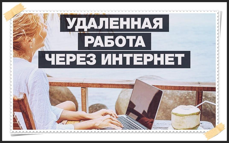 удаленная работа вакансии белгород