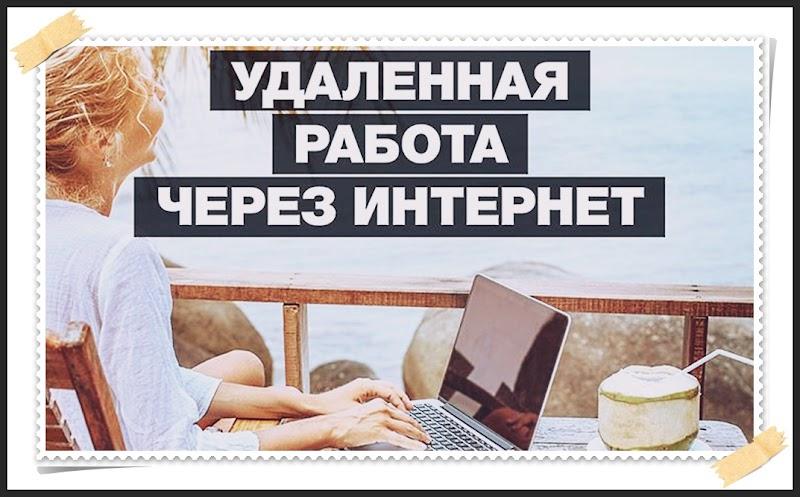 Удалённая работа. Какие заработки можно совмещать в интернете?