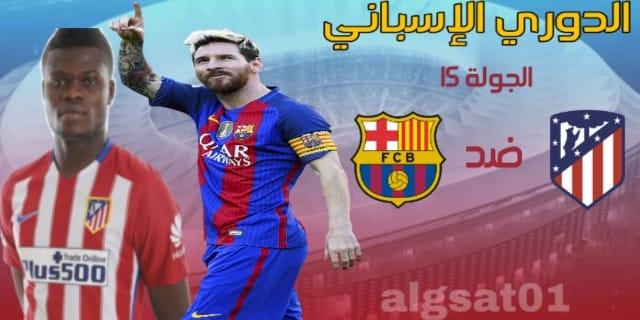 الدوري الإسباني - أتلتيكو مدريد ضد برشلونة  - أتلتيكو مدريد و برشلونة - أتلتيكو مدريد - برشلونة