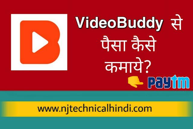 VideoBuddy से पैसा कैसे कमाये ? Best Paytm Cash Earning App 2019