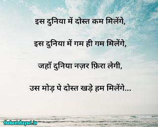 dosti shayari for best friend