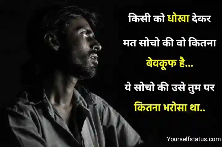 Dhoka status in hindi