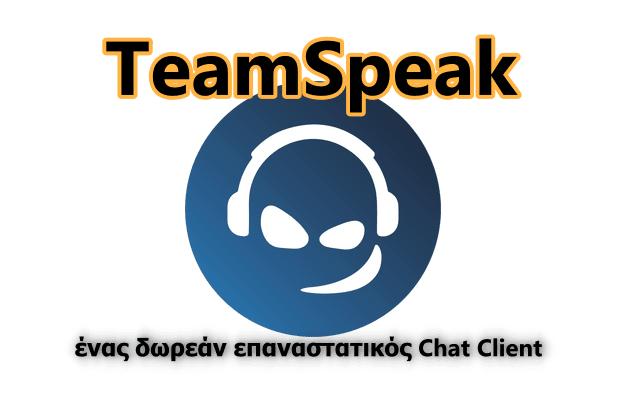 TeamSpeak - δωρεάν Chat Client