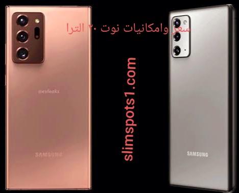 سعر ومواصفات Samsung Galaxy Note20 Ultra الهاتف الاقوى فى العالم