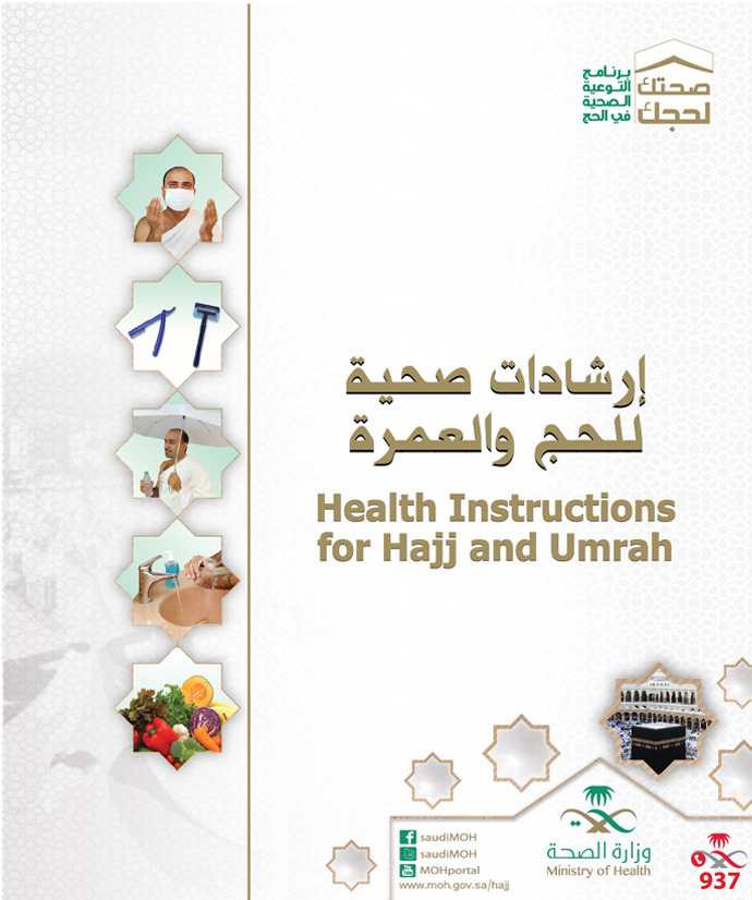 Hajj and umrah plagiarism.