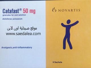 كتافاست  منتج مضاد للالتهابات ومضاد للروماتيزم catafast 50 mg
